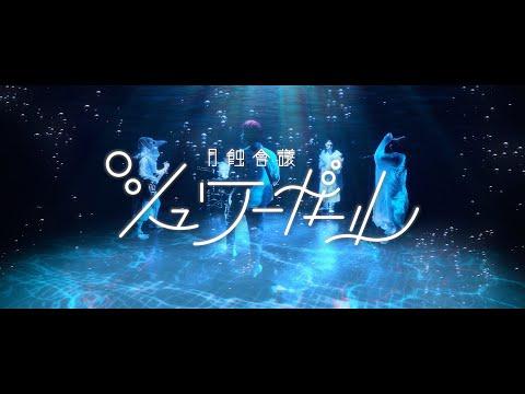 月蝕會議 「シュワーガール」Music Video