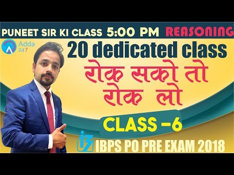 IBPS PO PRE | Class - 6 | Puzzle Inequality & Syllogs | BY PUNEET SIR | 5:00 PM