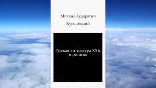 Ч.1 Михаил Бударагин - Русская литература XX века и религия