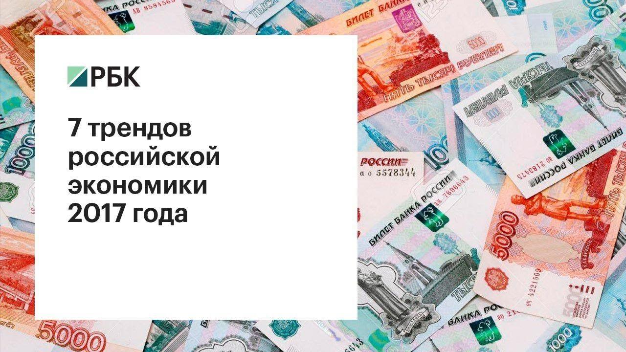 Семь трендов российской экономики 2017 года