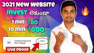 💥 2021 New Without Investment Website Telugu | Live Proof | Best Way To Earn Money Online In Telugu