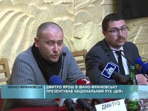 Дмитро Ярош в Івано-Франківську презентував національний рух «Дія»