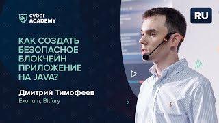 Как создать безопасное блокчейн приложение на  Java? | Дмитрий Тимофеев