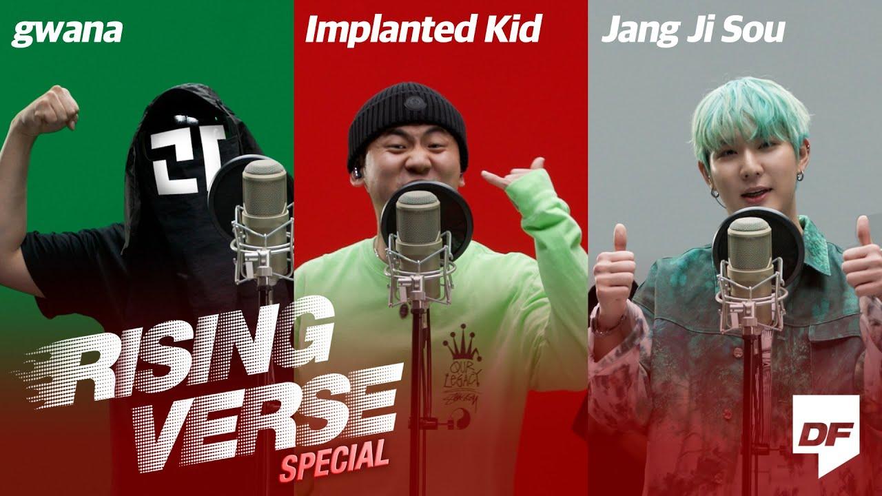 [4K] 과나, 임플란티드 키드, 장지수(꽈뚜룹) | [Rising Verse Special] gwana, Implanted Kid, Jang Ji Sou(QDR)
