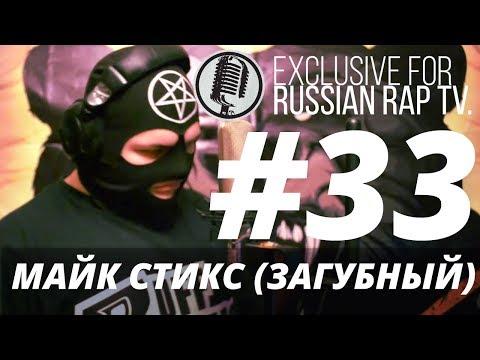 МАЙК СТИКС (ЗАГУБНЫЙ) - LIVE [Exclusive For Russian Rap TV #33] #russianraptv