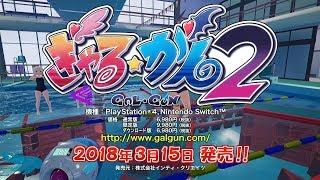 【公式】ぎゃる☆がん2 紹介映像 第3弾!