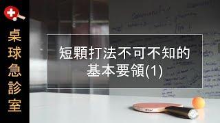短顆打法不可不知的基本要領(1)【桌球/乒乓球】打法與戰術教學