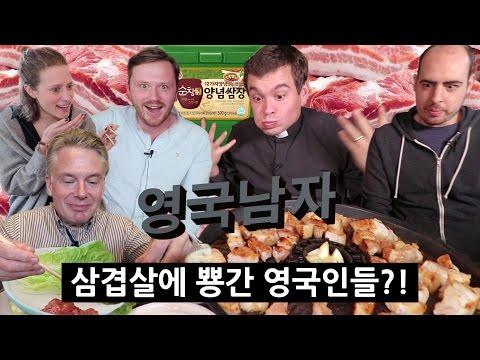 🐖삼겹살을 처음 먹어본 영국인들의 반응!?!🐖