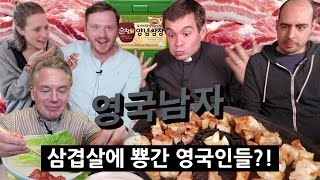 English People try Korean BBQ for the first time!?!