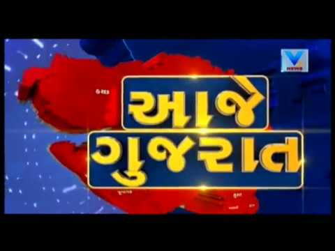 Aaje Gujarat (આજે ગુજરાત) | 24th November'17 | Vtv News