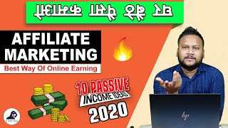 Affiliate Marketing | Best Source of Online Earning | Work From Home | Passive Income |