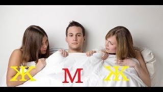 №4 ЖМЖ или секс в троем, как предложить девушке?