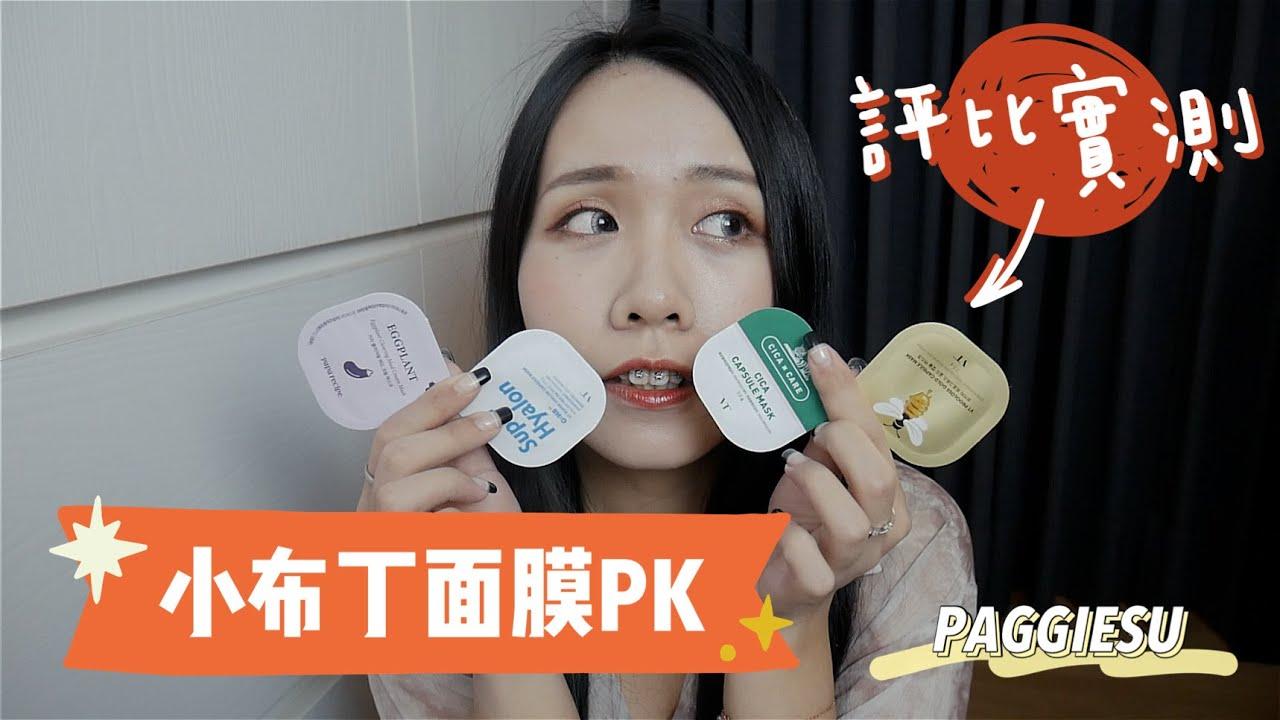 (影片爆音抱歉 😩)評比實測 1 x 小布丁泥膜四款PK♡佩姬蘇