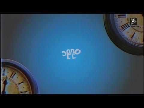1990 [Offical Lyrics Video]_Shine ရှိုင်း