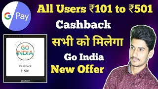 Google Pay Go India Offer | All users ₹101 To ₹501 Cashback | Google Pay New Offer | Inter Go India