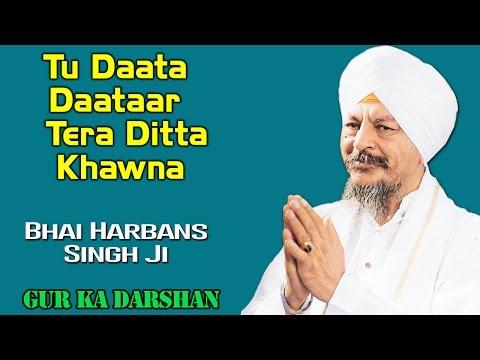 Tu Daata Daataar Tera Ditta Khawna | Bhai Harbans Singh Ji | ( Album: Kar Bande Tu Bandagi )