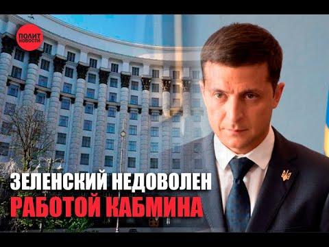 Конфликтовал с Богданом: сообщили о желании Зеленского распустить Кабмин І Полит новости