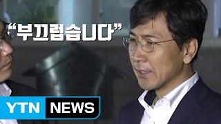 [자막뉴스] 판사가 밝힌 안희정 구속영장 기각 사유 / YTN