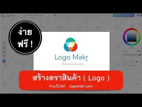 สอนใช้ โปรแกรมออกแบบโลโก้ ง่ายและฟรี (Free)ด้วย logomakr