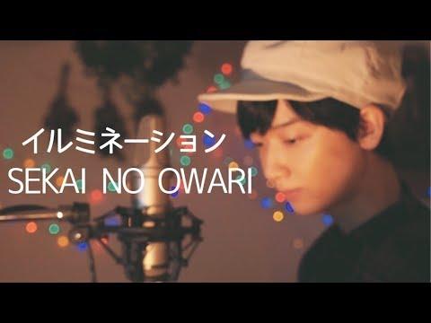 「イルミネーション / SEKAI NO OWARI」弾き語りcover