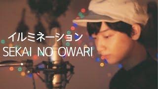 SEKAI NO OWARIさんの「イルミネーション」を未熟ながら弾き語りで歌わ...