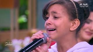 الطفلة بسملة تشعل استوديو معكم بأغنية \
