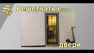 видео Решетчатая дверь в подъезд
