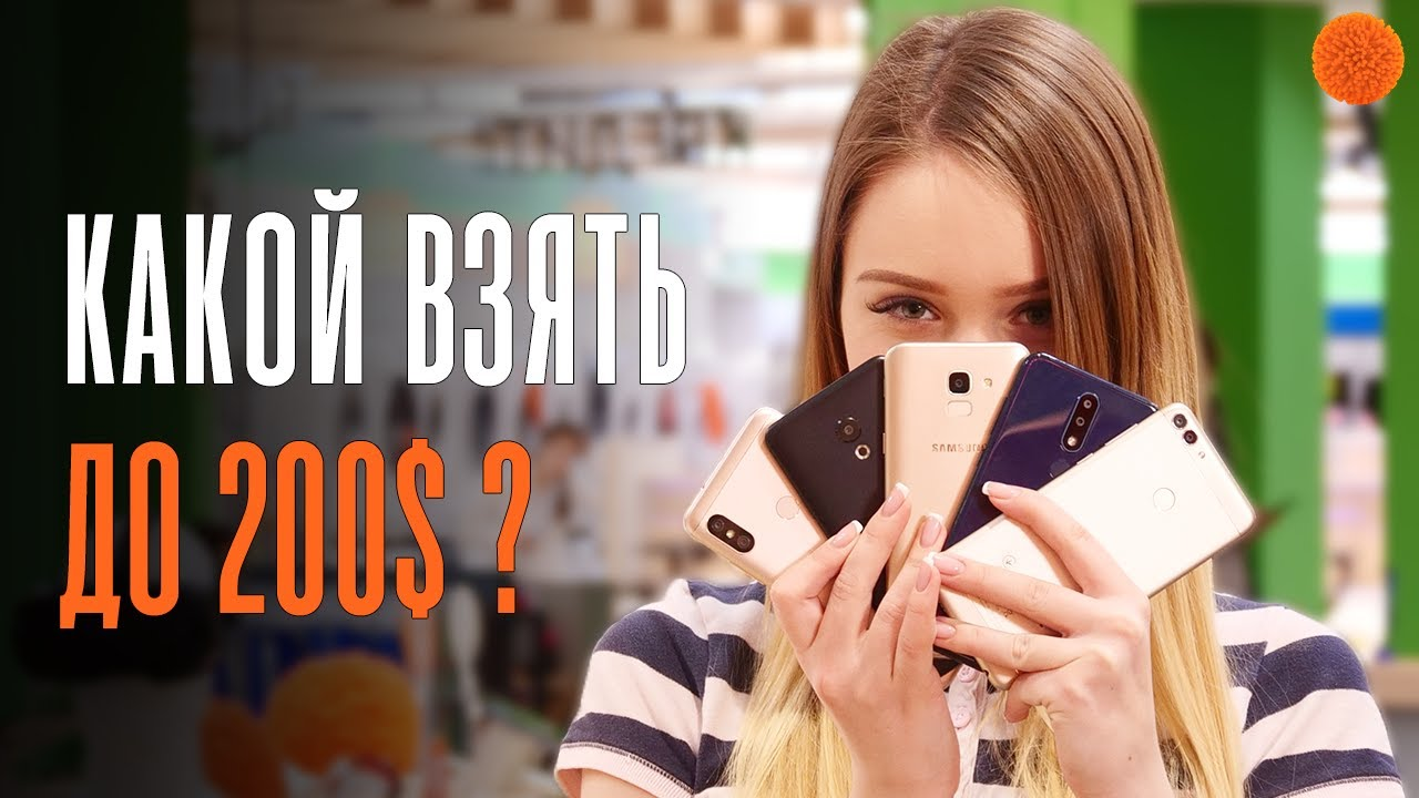 ТОП 5 смартфонов до 200$ | COMFY