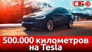 500 000 километров на Tesla   видео обзор авто новостей 01 02 2019