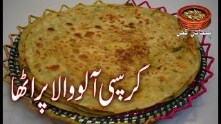 Crispy Aloo Paratha, کرسپی آلو پراٹھا Crispy & Tasty Aloo Paratha Recipe (Punjabi Kitchen)