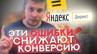 Почему МАЛО ЛИДОВ? / Разбор Ошибок Яндекс Директ