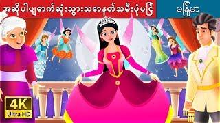 အဆိုပါပျောက်ဆုံးသွားသောနတ်သမီးပုံပြင် | ကာတြန္းဇာတ္ကား | Myanmar Fairy Tales