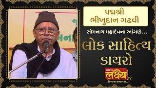 Padmshree Bhikhudan Gadhavi    Lok Sahitya Dayro    Somnath, Gujrat