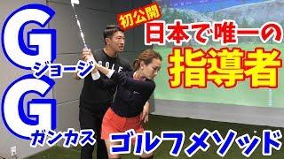 【ゴルフレッスン】①今、話題のGGスイング!日本唯一の指導者!ジョージガンカスから直接指導されたという藤本コーチ!