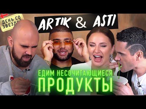 Артик и Асти.