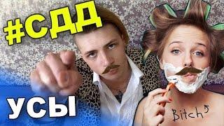 Советы Для Девушек - УСЫ / Андрей Мартыненко