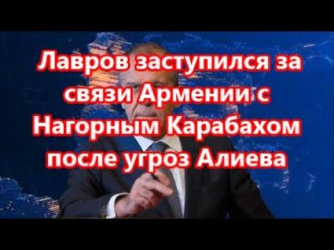 Лавров заступился за связи Армении с Нагорным Карабахом
