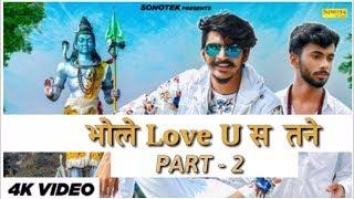 Bhole Love U Ss Tane 2 - Gulzaar Chaniwala Full Hariyanwi Song 2019