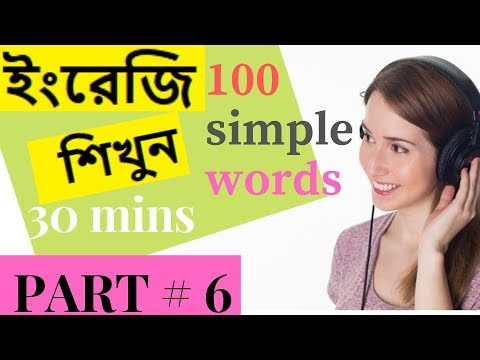 100 Basic And Simple Words For English Learning In Bangla (part 6)