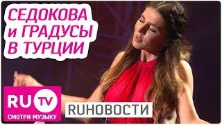 Анна Седокова и Градусы зажгли в Турции   RUНовости
