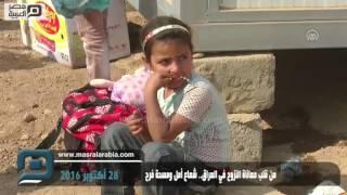 مصر العربية | من قلب معاناة النزوح في العراق.. شعاع أمل ومسحة فرح