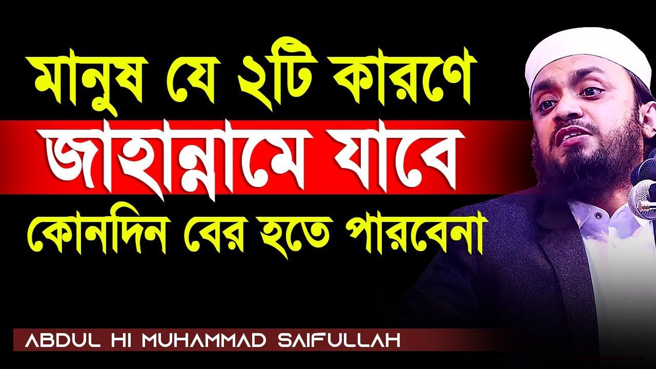 মানুষ যে ২টি কারণে জাহান্নামে যাবে কোনদিন বের হতে পারবেনা। Abdul Hi Muhammad Saifullah