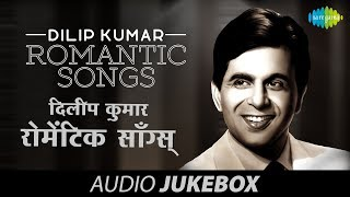 Dilip Kumar Romantic Songs | Classic Old Hindi Hits | Audio Juke Box