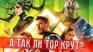 Тор: Рагнарёк (2017) Обзор фильма