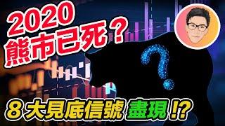 2020新牛市確認?美股 港股 馬股 台股 & 新加坡股市 全分析|股市分析|股票教學|股票入門|超績投資客 J Law【中字CC】