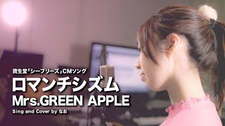 Mrs. GREEN APPLE - ロマンチシズム  | Nao (Cover) フル/字幕/歌詞付
