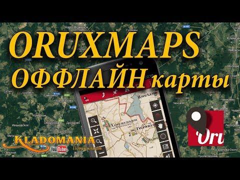 ORUXMAPS ОФФЛАЙН КАРТЫ Кеширование карты Google Maps