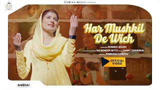 Har Mushkil De Wich | Sister Romika Masih  | Full Song | New Masih Geet 2019