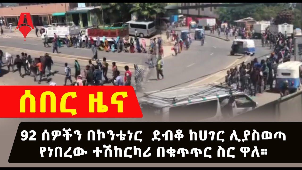 Latest Ethiopian News Sheger Times Media