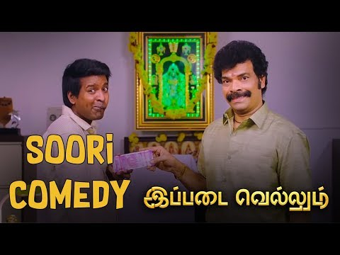 Ippadai Vellum - Soori Comedy | Udhayanidhi Stalin | Manjima Mohan |  D. Imman